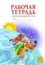 ГДЗ решебник по окружающему миру 3 класс рабочая тетрадь Дмитриева Казаков