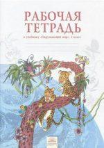 ГДЗ решебник по окружающему миру 1 класс рабочая тетрадь Дмитриева Казаков