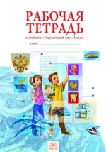 ГДЗ решебник по окружающему миру 4 класс рабочая тетрадь Дмитриева Казаков