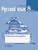 ГДЗ решебник по русскому языку 8 класс рабочая тетрадь Ефремова
