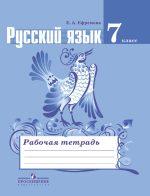 ГДЗ решебник по русскому языку 7 класс рабочая тетрадь Ефремова