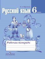 ГДЗ решебник по русскому языку 6 класс рабочая тетрадь Ефремова