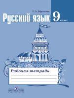 ГДЗ решебник по русскому языку 9 класс рабочая тетрадь Ефремова
