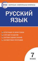ГДЗ решебник по русскому языку 7 класс КИМ Егорова