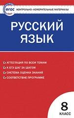 ГДЗ решебник по русскому языку 8 класс КИМ Егорова