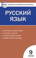 ГДЗ решебник по русскому языку 9 класс КИМ Егорова