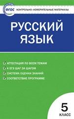 ГДЗ решебник по русскому языку 5 класс КИМ Егорова