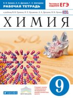 ГДЗ решебник по химии 9 класс рабочая тетрадь Еремин Дроздов