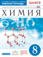 ГДЗ решебник по химии 8 класс рабочая тетрадь Еремин Дроздов