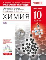 ГДЗ решебник по химии 10 класс рабочая тетрадь Еремин Дроздов