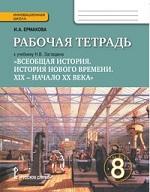 ГДЗ решебник по истории 8 класс рабочая тетрадь Ермакова к учебнику Сахарова Боханова