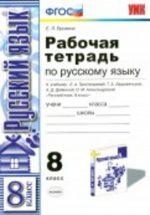 ГДЗ решебник по русскому языку 8 класс рабочая тетрадь Ерохина к учебнику Тростенцовой
