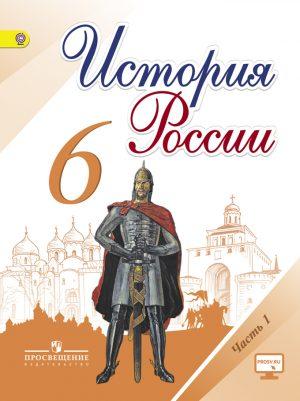 ГДЗ решебник по истории России 6 класс Арсентьев учебник