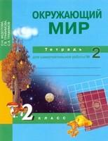 ГДЗ решебник по окружающему миру 2 класс рабочая тетрадь Федотова Трафимова