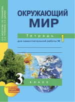 ГДЗ решебник по окружающему миру 3 класс рабочая тетрадь Федотова Трафимова