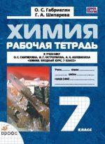 ГДЗ решебник по химии 7 класс рабочая тетрадь Габриелян Шипарева