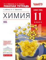 ГДЗ решебник по химии 11 класс рабочая тетрадь Габриелян Сладков