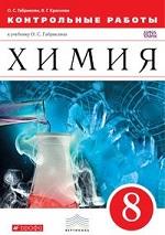 ГДЗ решебник по химии 8 класс контрольные и проверочные работы Габриелян Краснова