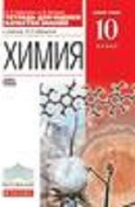 ГДЗ решебник по химии 10 класс рабочая тетрадь Габриелян Купцова