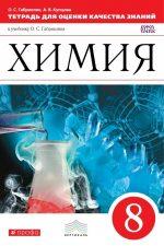ГДЗ решебник по химии 8 класс рабочая тетрадь Габриелян Купцова