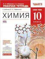 ГДЗ решебник по химии 10 класс рабочая тетрадь Габриелян Сладков
