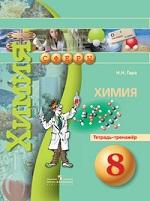 ГДЗ решебник по химии 8 класс тетрадь тренажёр Гара