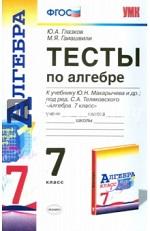 ГДЗ решебник по алгебре 7 класс тесты Глазков к учебнику Макарычева