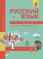ГДЗ решебник по русскому языку 1 класс рабочая тетрадь Гольфман