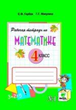 ГДЗ решебник по математике 4 класс рабочая тетрадь Горбов Микулина