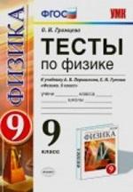 ГДЗ решебник по физике 9 класс тесты Громцева к учебнику Перышкина