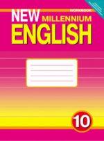 ГДЗ решебник по английскому языку 10 класс рабочая тетрадь Гроза Дворецкая