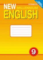 ГДЗ решебник по английскому языку 9 класс рабочая тетрадь Дворецкая Гроза