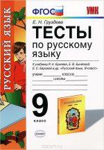 ГДЗ решебник по русскому языку 9 класс тесты Груздева Бунеев