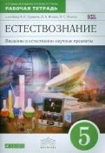 ГДЗ решебник по биологии 5 класс рабочая тетрадь Гуревич Краснов Нотов