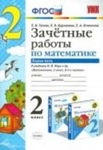 ГДЗ решебник по математике 2 класс зачетные работы Гусева Курникова