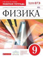 ГДЗ решебник по физике 9 класс рабочая тетрадь Гутник Власова
