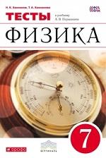 ГДЗ решебник по физике 7 класс тесты Ханнанов к учебнику Перышкина