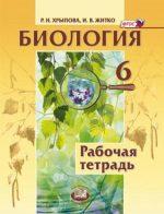 ГДЗ решебник по биологии 6 класс рабочая тетрадь Хрыпова Житко