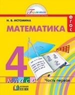 ГДЗ решебник по математике 4 класс Истомина