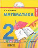 ГДЗ решебник по математике 2 класс рабочая тетрадь Истомина