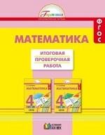 ГДЗ решебник по математике 4 класс проверочные работы Истомина