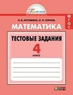 ГДЗ решебник по математике 4 класс тесты Истомина