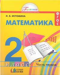 Решебник по математике 4 класс Истомина ГДЗ