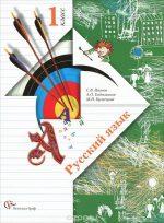 ГДЗ решебник по русскому языку 1 класс рабочая тетрадь Иванов Евдокимова