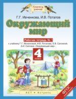 ГДЗ решебник по окружающему миру 4 класс рабочая тетрадь Ивченкова Потапов