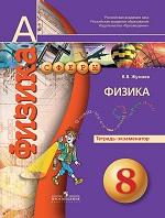 ГДЗ решебник по физике 8 класс тетрадь экзаменатор Жумаев