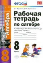 ГДЗ решебник по алгебре 8 класс рабочая тетрадь Журавлев Перепелкина к учебнику Никольского