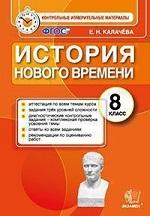 ГДЗ решебник по истории 8 класс КИМ Калачева