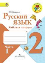 ГДЗ решебник по русскому языку 2 класс рабочая тетрадь Канакина