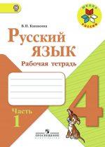 ГДЗ решебник по русскому языку 4 класс рабочая тетрадь Канакина